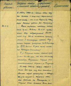 18. Журнал боевых действий 281 СД за 20.08.1941 (стр 2)