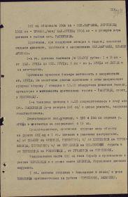 10. Хроника событий на ЛенФ за период 11.07-29.08.41 (1064 СП 281 СД )