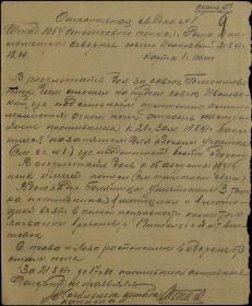 13. Оперативная сводка штаба 1064 СП за 21.08.1941
