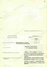 5. Учетная карточка воинского захоронения п Волосово, ул Ветеранов (Стр1)