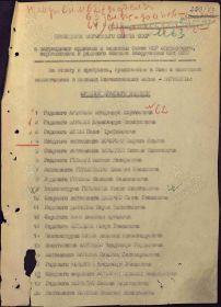 6. Наградной лист. Медаль За отвагу (Титульный лист)