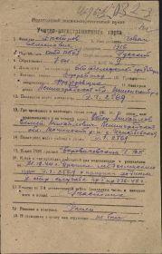 5. Военно-пересыльный пункт 22.12.1944