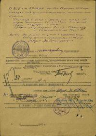 9.  НАГРАДНОЙ ЛИСТ  от 24.09.1945(стр 2)