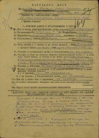 8. НАГРАДНОЙ ЛИСТ  от 24.09.1945