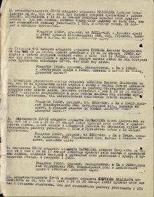 Приказ № 1/н от 10.02.1945, 1811 сап 61 А 1 Белорусского фронта о награждении (№8 Парамонов И.Д.)