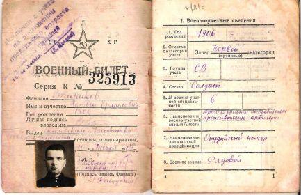 Воинский билет