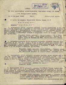 Приказ № 1/н от 10.02.1945, 1811 сап 61 А 1 Белорусского фронта о награждении (1 стр.)