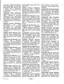 Запись в Книге Памяти Московской области