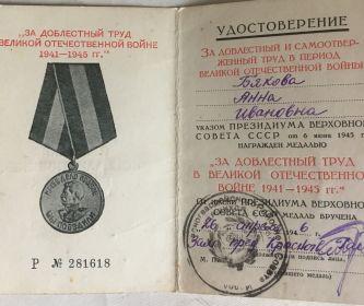 Удостоверение за доблестный и самоотверженный труд в период Великой Отечественной войны.