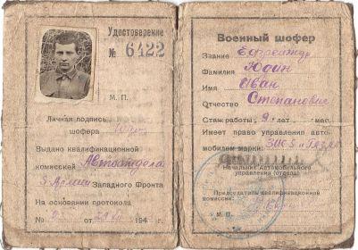 Удостоверение военного шофера