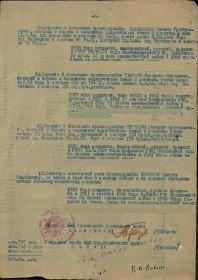 Наградной лист к медали За боевые заслуги