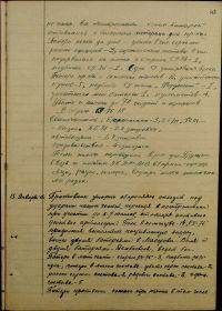 Журнал боевых действий 1811-го самоходно-артиллерийского полка 15.01.45