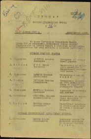 Представление к Ордену Отечественной Войны 1-й степени.