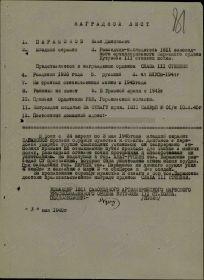Наградной лист Парамонова И.Д. из Приказа № 145/н от 12.05.1945 89 ск, 61 А, 1-го Белорусского фронта