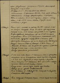 Журнал боевых действий 1811-го самоходно-артиллерийского полка 16-17.01.45