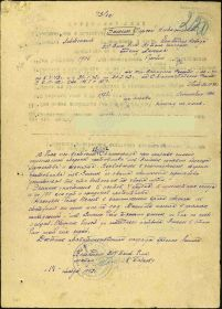Наградной лист на орден Ленина