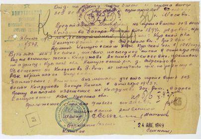 Запрос Хомутовского рвк на Колдунова Захара Романовича