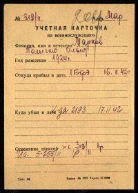 Учетная карточка военнослжащего