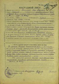 Наградной лист Богомазова И.П. Медаль «За отвагу»