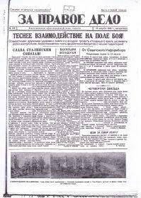 Газета «За правое дело» №188 от 15.08.1943 о Спасс-Деменской операции