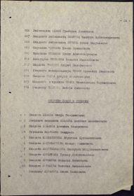 Указ Президиума Верховного Совета СССР № 223/97 от 06.11.1947 (34 стр, Орден Славы 3 ст.)