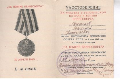 """Удостоверение к медали  """"За взятие Кенигсберга"""""""
