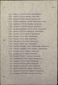 Указ Президиума Верховного Совета СССР № 223/97 от 06.11.1947 (44 стр, №347 Богомазов И.П.)
