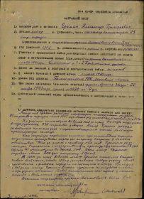 Награждение - Орден Отечественной войны II степени