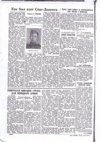 Газета «За правое дело» №188 от 15.08.1943 о Спасс-Деменской операции (продолжение)
