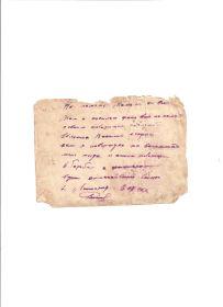 запись на обратной стороне фотографии - на память родным в борьбе с фашистами в дни отечественной войны. 06.07.1941г.