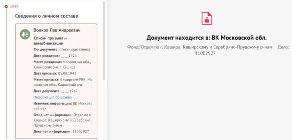 учётная карточка Каширского РВК
