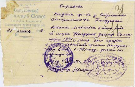 Справка на Колдунова З.Р.
