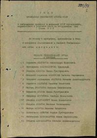 Указ Президиума Верховного Совета № 223/98 от 06.11.1947 (1 страница)
