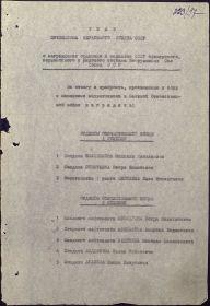 Указ Президиума Верховного Совета СССР № 223/97 от 06.11.1947 (1 стр)