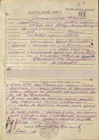 Наградной лист Парамонова П.А.