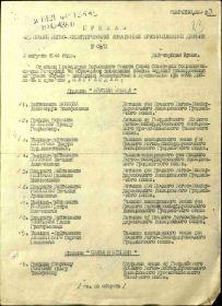 Приказ о награждении Волкова А.Т. Орденом Красной Звезды