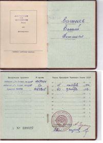 Удостоверение к Ордену Красной Звезды