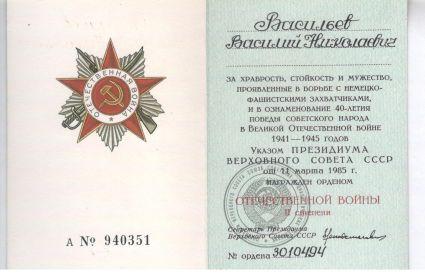 Удостоверение к Ордену Отечественной войны IIстепени