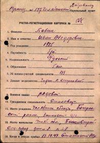 Учетно - регистрационная карта