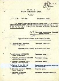 ПРИКАЗ № 676/Н  ВОЙСКАМ 8 ГВАРДЕЙСКОЙ АРМИИ ОТ 31 МАЯ 1945 ГОДА