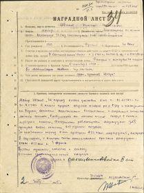 НАГРАДНОЙ ЛИСТ, 02 МАЯ 1945 ГОДА