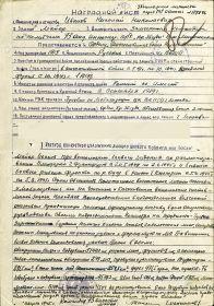 НАГРАДНОЙ ЛИСТ, АВГУСТ 1945 ГОДА