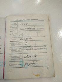 военный билет, стр.3