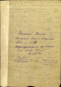 Именной список на личный состав маршевой роты №16180 формирующейся при 3-й роте батальона ПТР 49 усп  18.07.1944