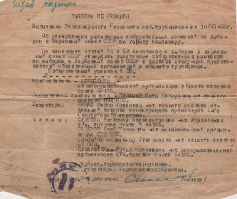 Выписка из решения Исполкома г. Владимира 16.12.1945 об утверждении Ф.У. Бециса секретарем избирательной комиссии