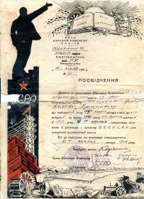 Свидетельство об окончании Каменецкой VII образцовой семилетней Политехнической школы ФЗС, выданное «Бецiсовi Фовелевi Уриновичу» 15.06.1932
