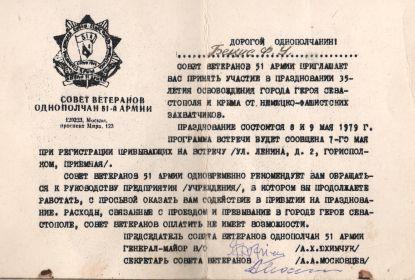 Приглашение от Совета ветеранов 51 Армии в Севастополь 8.05.1979