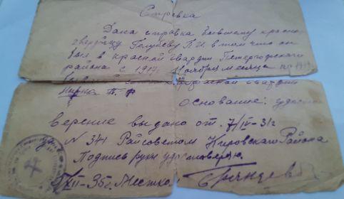 Справка выдана бывшему красногвардейцу. Был в Красной Гвардии Петергофского района с 1917 г.