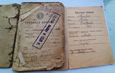 Трудовые книжки 1920-1939гг.