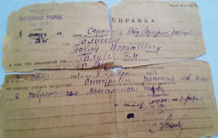 Справка из эвакуационного госпиталя №2010, 8 марта 1942 года